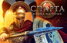 Спарта Война Империй - средневековая стратегия