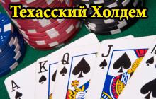 Покер Онлайн - Техасский Холдем