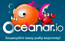 Oceanar.io (Океанар.ио)