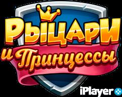 скачать бесплатно игру верность рыцари и принцессы на компьютер - фото 10